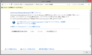 Intel Proset Wireless/Bluetooth の再インストール