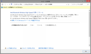 Intel Bluetooth Wireless High Speed の再インストール