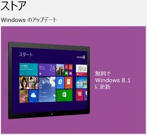 Windows のアップデート