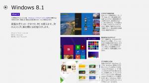 Windows 8.1(ストア)