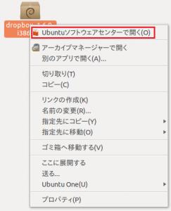 Ubuntuソフトウェアセンターで開く