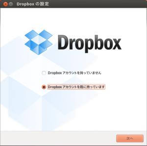 Dropbox の設定 - アカウント