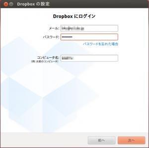 Dropbox の設定 - Dropbox にログイン