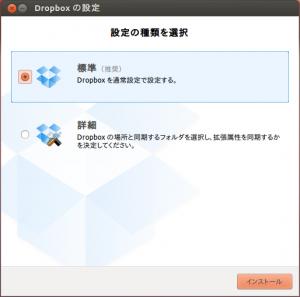 Dropbox の設定 - 設定の種類を選択