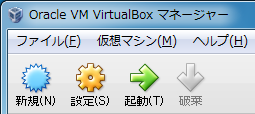 Oracle VM Virtualbox マネージャー - 新規