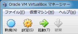 Oracle VM Virtualbox マネージャー - 新規