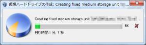 仮想ハードドライブの作成: Creating fixed medium storage unit