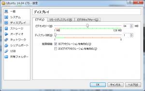 Ubuntu 14.04 LTS - 設定 - ディスプレイ - ビデオ