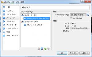 Ubuntu 14.04 LTS - 設定 - ストレージ
