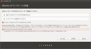 インストール - Ubuntu のインストール準備