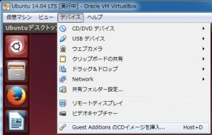 Guest Additions のCDイメージを挿入