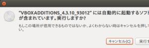 VBOXADDITIONS_4.3.10_93012