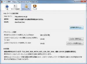 Mozilla Firefox - ページ情報