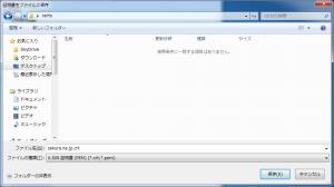 Mozilla Firefox - 証明書をファイルに保存
