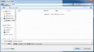 Mozilla Firefox - 証明書をファイルに保存 - 保存