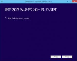 Windows 10 Technical Preview Setup - 更新プログラムをダウンロードしています