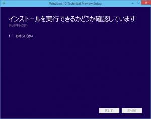 Windows 10 Technical Preview Setup - インストールを実行できるかどうか確認してます