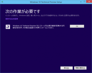 Windows 10 Technical Preview Setup - 次の作業が必要です