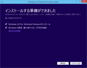 Windows 10 Technical Preview Setup - インストールする準備ができました