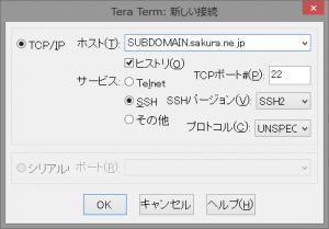 Tera Term: 新しい接続