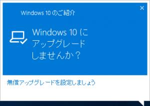 Windows 10のご紹介