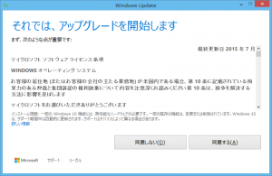 Windows Update - それでは、アップグレードを開始します
