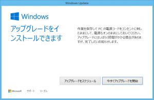 Windows Update - アップグレードをインストールできます