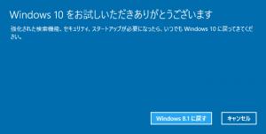 Windows 10 をお試しいただきありがとうございます