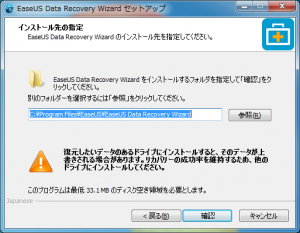 EaseUS Data Recovery Wizard セットアップ - インストール先の指定