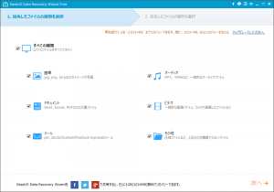 EaseUS Data Recovery Wizard Free - 1.紛失したファイルの種類を選択