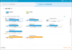 EaseUS Data Recovery Wizard Free - 2.紛失したファイルの場所を選択
