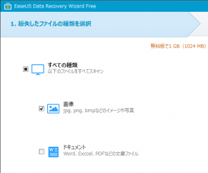 EaseUS Data Recovery Wizard Free - 1.紛失したファイルの種類を選択(画像)