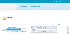 EaseUS Data Recovery Wizard Free - 2.紛失したファイルの場所を選択(Fドライブ)