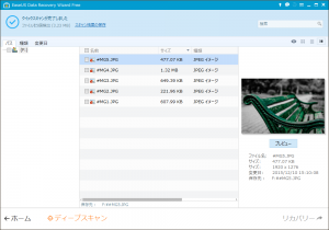 EaseUS Data Recovery Wizard Free - クイックスキャンが完了しました(画像)
