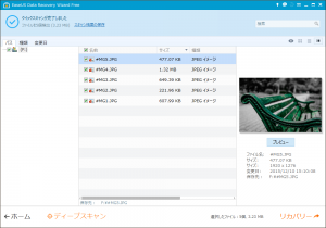 EaseUS Data Recovery Wizard Free - クイックスキャンが完了しました:選択(画像)