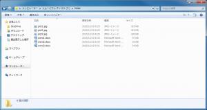 テストファイル(複数) - 削除前2