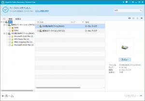 EaseUS Data Recovery Wizard Free - ディープスキャンが完了しました(複数)