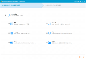 EaseUS Data Recovery Wizard Professional - 1.紛失したファイルの種類を選択