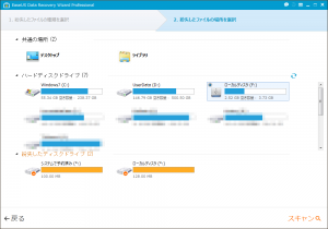 EaseUS Data Recovery Wizard Professional - 2.紛失したファイルの場所を選択