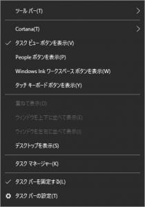 コンテクストメニュー - Peopleボタン非表示
