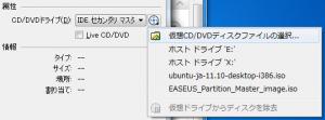 仮想CD/DVDディスクファイルの選択...