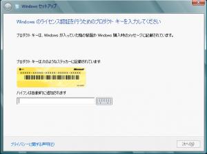 Windows のライセンス認証を行うためのプロダクト キーを入力してください