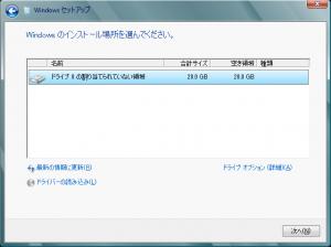 Windows のインストール場所を選んでください。