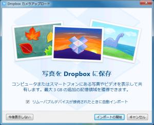 Dropbox カメラアップロード
