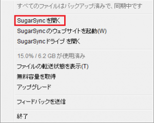 SugarSync を開く